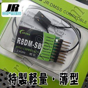 r8dm-sb-s