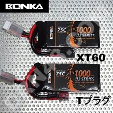 bonka-1000-75c-3s