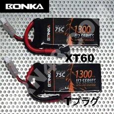 bonka-1300-75c-3s