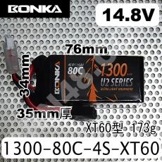 bonka-1300-80c-4s-xt60
