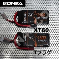 bonka-1500-75c-3s