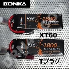 bonka-1800-75c-3s
