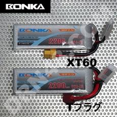 bonka-2200-35c-3s