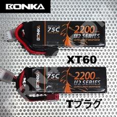 bonka-2200-75c-3s