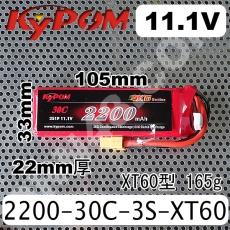 KYPOM-2200-30C-3S-XT60