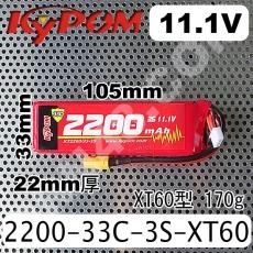 KYPOM-2200-33C-3S-XT60