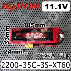 KYPOM-2200-35C-3S-XT60