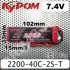 kypom-2200-40C-2S-T