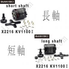 x2216-kv1100