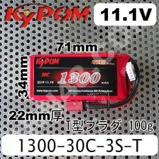 KYPOM-1300-30C-3S-T