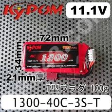 KYPOM-1300-40C-3S-T