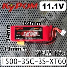 KYPOM-1500-35C-3S-XT60