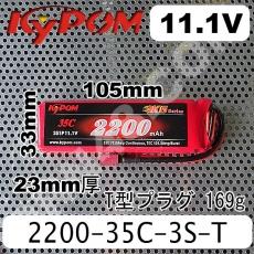 KYPOM-2200-35C-3S-T