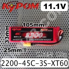 KYPOM-2200-45C-3S-XT60
