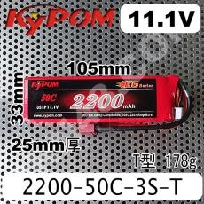KYPOM-2200-50C-3S-T