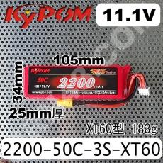 KYPOM-2200-50C-3S-XT60