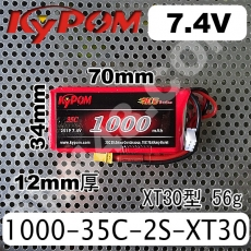 KYPOM-1000-35C-2S-XT30