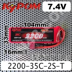 2200-35C-2S-T