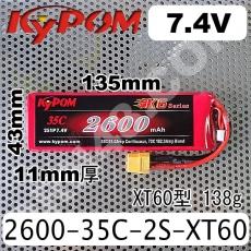 2600-35C-2S-XT60