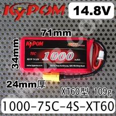 kypom-1000-75c-4s-xt60