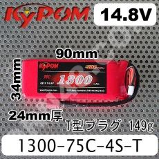 kypom-1300-75c-4s-t