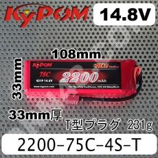 kypom-2200-75c-4s-T