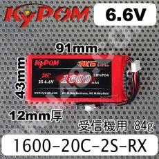 KYPOM-1600-20c-2s