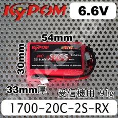 KYPOM-1700-20c-2s