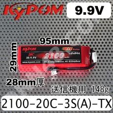 KYPOM-2100-20c-3s-a